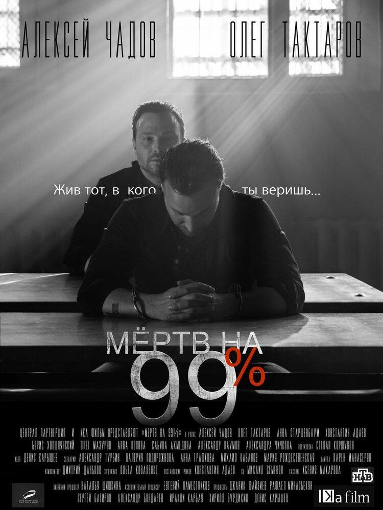 Мёртв на 99% (2017)