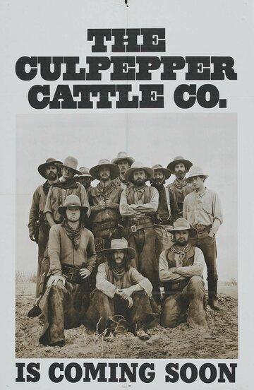 Скотоводческая компания Калпеппера