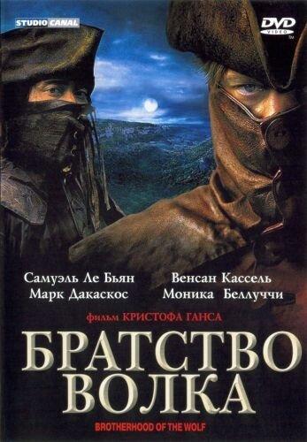 Смотреть фильм Братство волка 2001