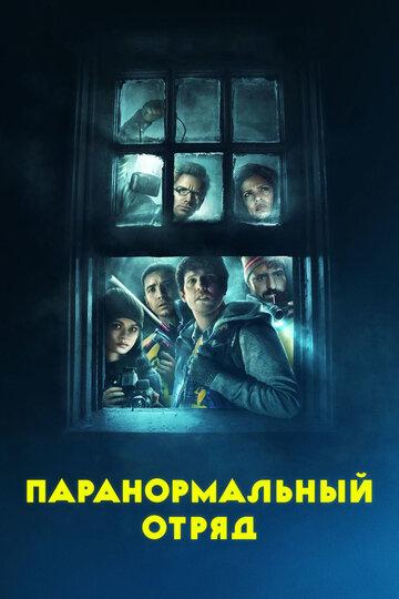 Призрачная команда / Ghost Team (2016)
