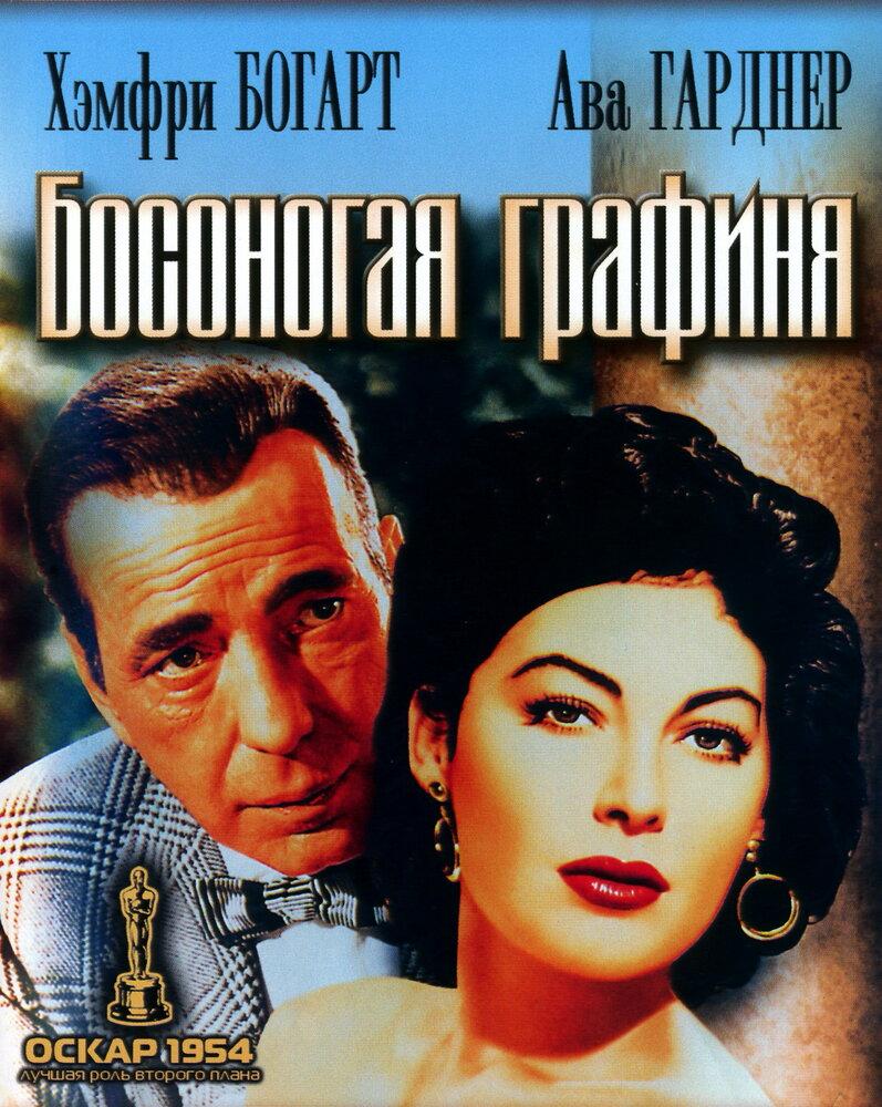 графиня фильм смотреть фильм: