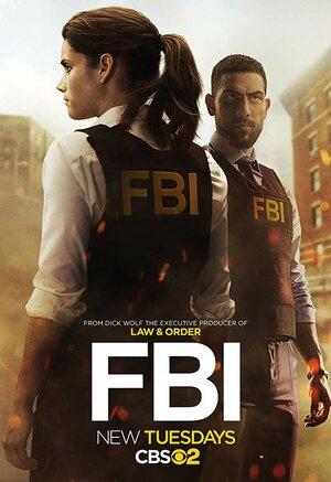 ФБР FBI (2018)