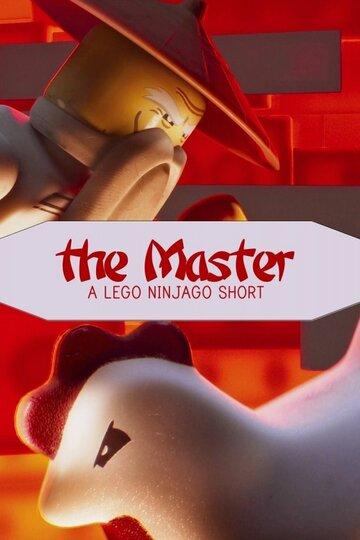 Мастер: Лего Ниндзяго (2016) - смотреть онлайн