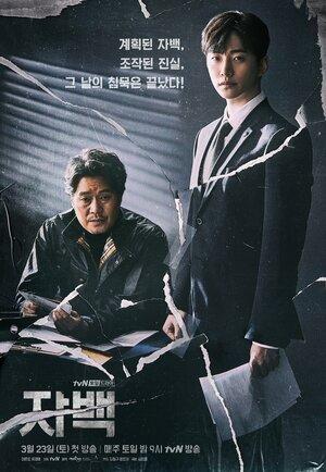 300x450 - Дорама: Признание / 2019 / Корея Южная
