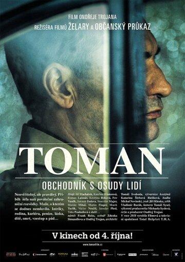 Томан (2018)
