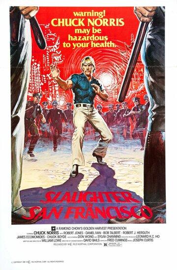 Разборки в Сан-Франциско (1974)