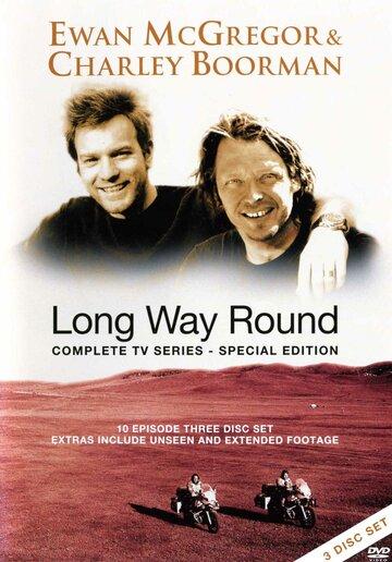 Долгий путь вокруг Земли 2004