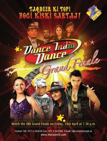 Танцуй, танцуй, Индия