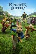 Приключения Кролика Питера (2018)