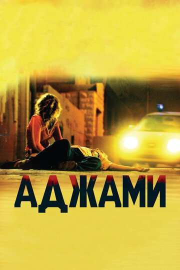 Аджами 2009