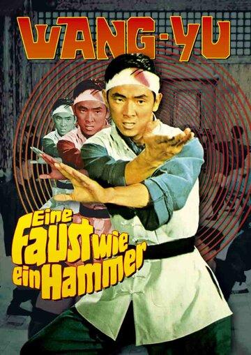 Однорукий боксер (1972)