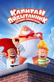 Смотреть онлайн Капитан Подштанник: Первый эпический фильм
