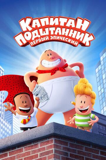 Капитан Подштанник: Первый эпический фильм (2017) - смотреть онлайн