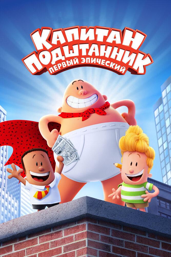 Капитан Подштанник: Первый эпический фильм / Captain Underpants (2017)