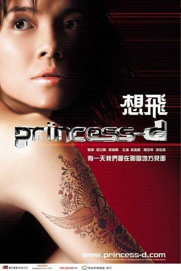 Фильм Принцесса