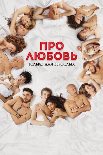 Про любовь. Только для взрослых (Pro Lyubov 2)