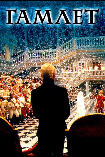 Постер к фильму Гамлет (1996)