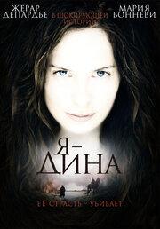 Я – Дина (2002)