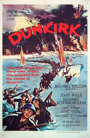 Дюнкерк 1958