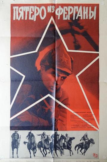 Пятеро из Ферганы (1963) полный фильм онлайн