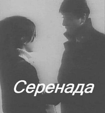 Серенада (1968)
