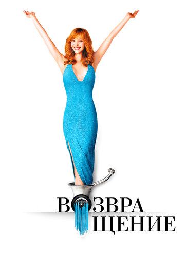 Возвращение (2005)