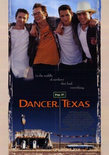 Танцор (1998)