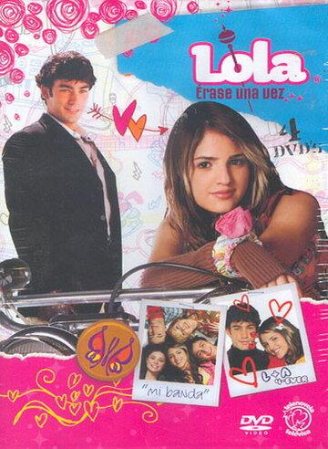 Лола: Давным-давно (2007)
