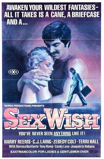 Сексуальное желание
