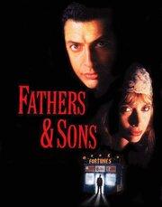 Отцы и сыновья (1992)