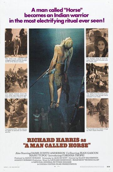 Человек по имени Конь / A Man Called Horse (1970)