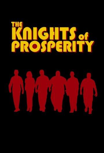 Рыцари Процветания (2007)
