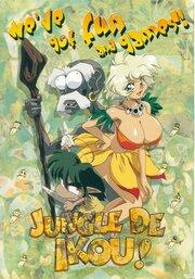 Смотреть онлайн В джунгли!