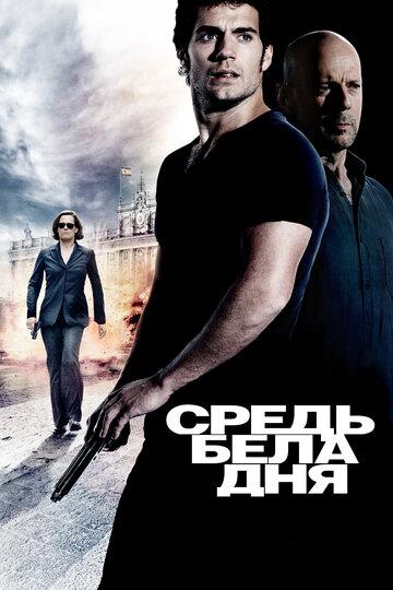 Средь бела дня (2011) полный фильм онлайн