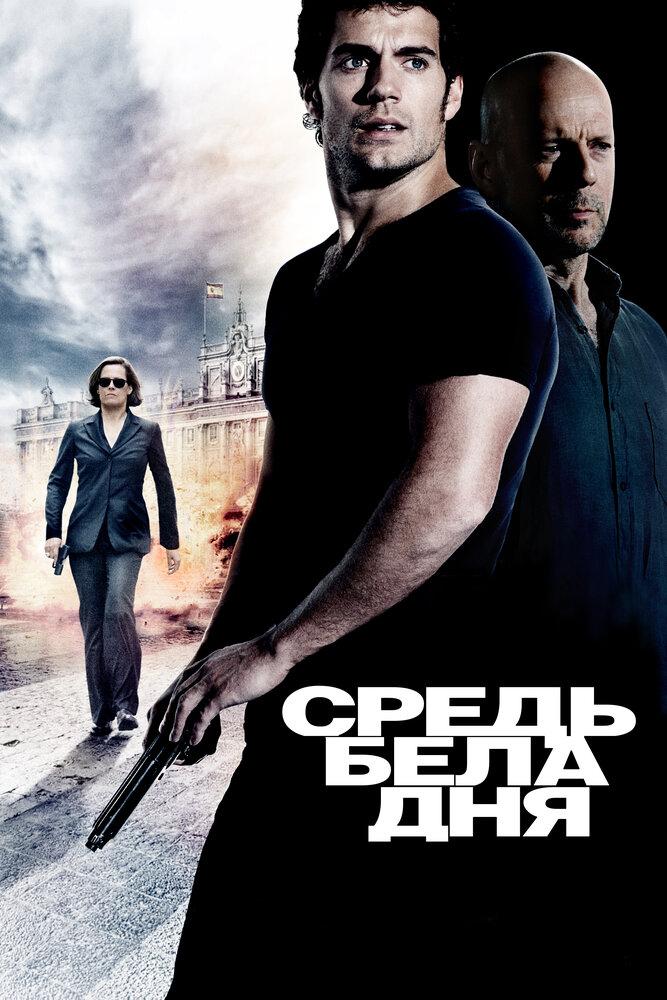 Средь бела дня (2011) - смотреть онлайн