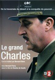 Великий Шарль (2006)