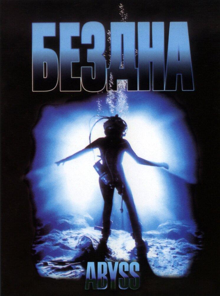 «Безодня» (The Abyss, 1989)