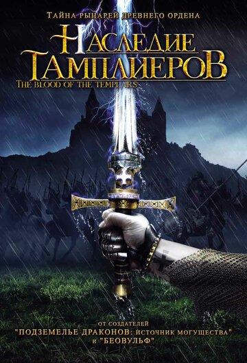 Наследие тамплиеров (2004)