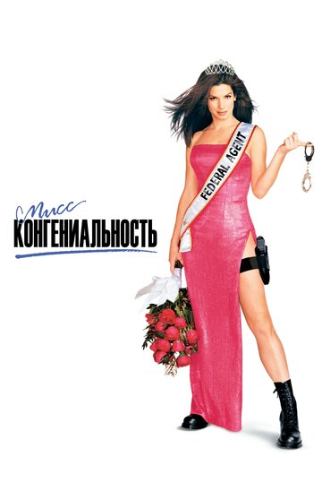 Мисс Конгениальность (2000) полный фильм онлайн