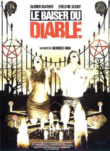 Поцелуй дьявола (1976)
