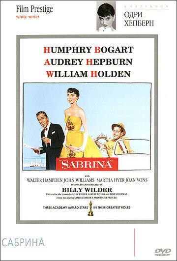 Сабрина (1954) полный фильм онлайн