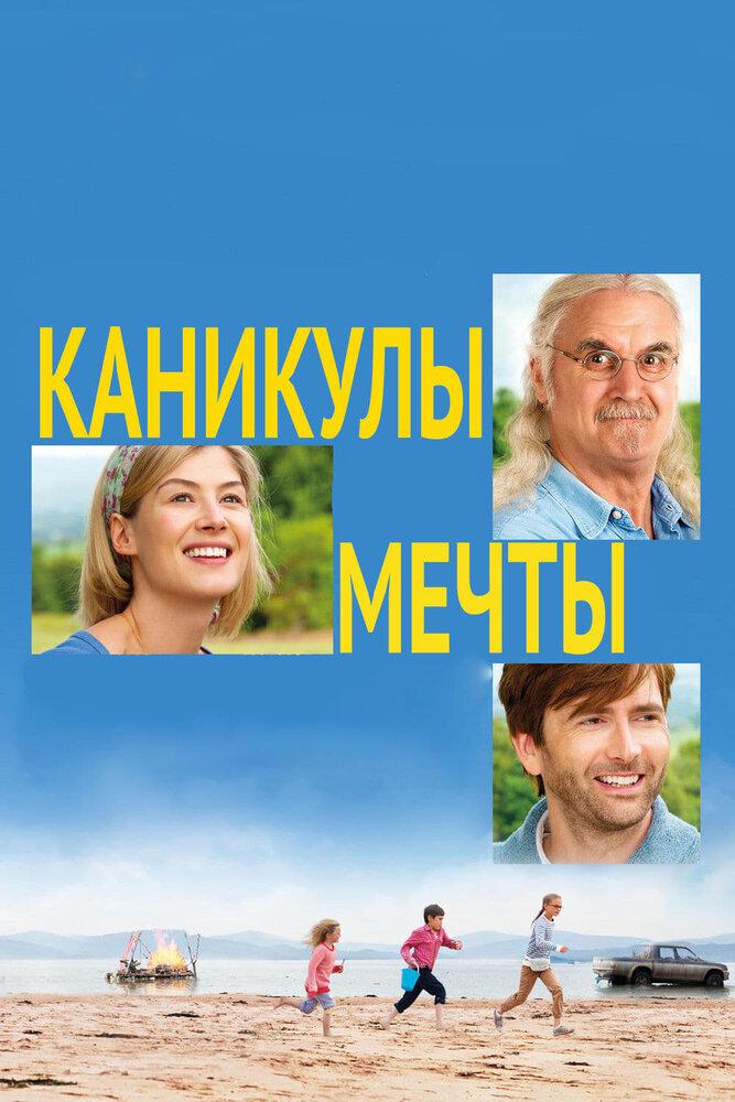 Каникулы мечты (2014)