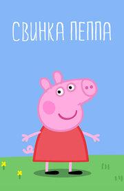 Свинка Пеппа (2004)