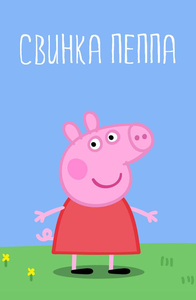 Свинка Пеппа (сериал 2004 – ...)
