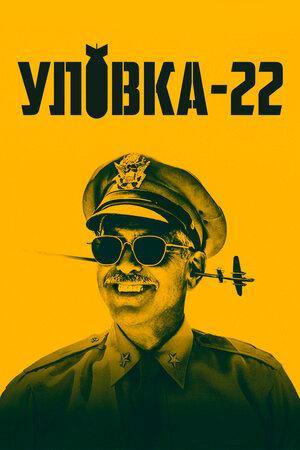 Уловка-22