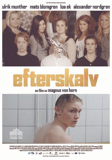 Фильм Отголоски