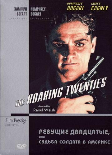 Ревущие двадцатые, или Судьба солдата в Америке (The Roaring Twenties)