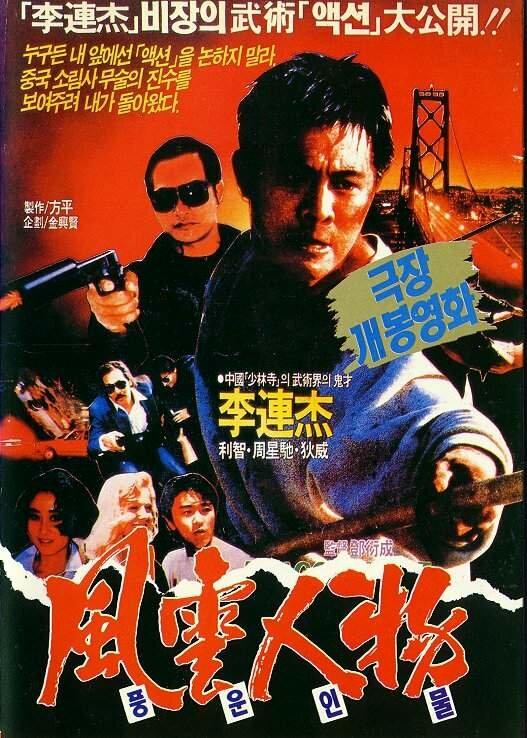 23607 - Битва дракона ✸ 1989 ✸ Гонконг