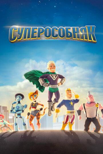 Суперособняк (сериал 2015 – ...)