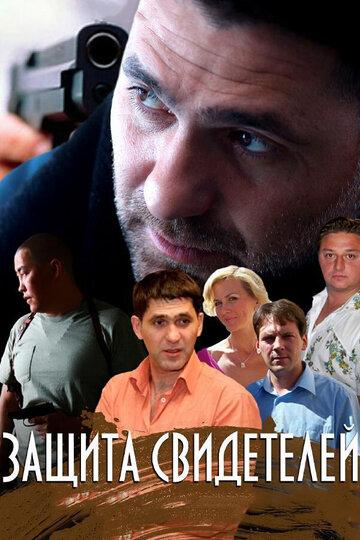 Защита свидетелей (2011)